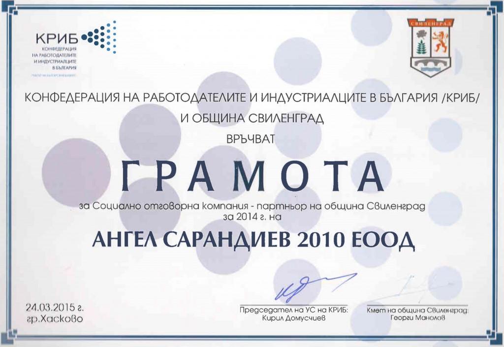 gramota na rabotodatelite i indystrialcite v bulgariq -KRIB i obshtina svilengrad
