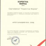 """Сертификат за """"Коректна фирма"""" на """"Ангел Сарандиев 2010"""" ЕООД"""