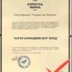 """Сертификат за """"Коректна фирма"""" 2016г. на """"Ангел Сарандиев 2010"""" ЕООД"""