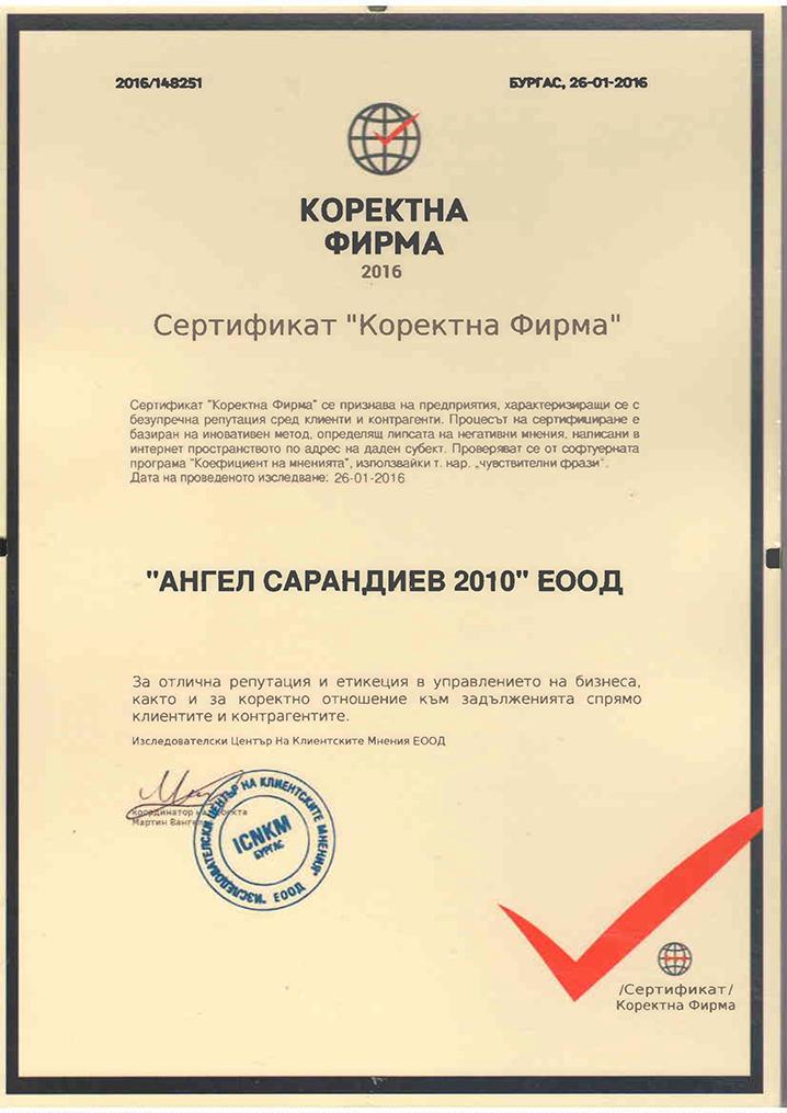 """Сертификат за """"Коректна фирма"""" 2016 на """"Ангел Сарандиев 2010"""" ЕООД"""